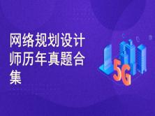 网络规划设计师历年真题视频合集(2014-2019)