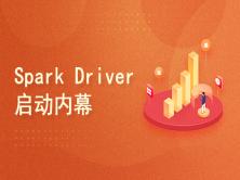 Spark 3.0.0 Driver 启动内幕