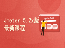 Jmeter接口性能及自动化测试实战