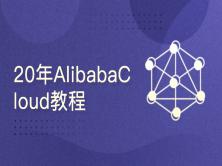 20年AlibabaCloud教程实战/Spring Boot/Spring Cloud/