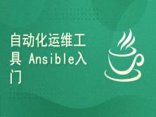 Ansible与Ansible-playbook应用实战视频课程