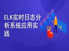 EFLK海量日志实时分析检索系统应用实践