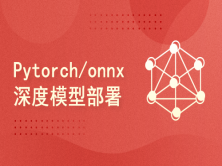Pytorch/onnx深度学习模型C++部署
