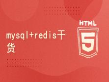 C++服务器连接mysql+redis高可用高性能商业级干货