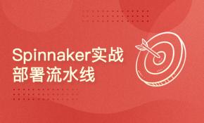 Spinnaker多云持续交付平台实践-部署流水线实践篇