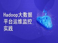 hadoop大数据平台运维监控实践
