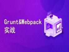前端打包编译工具-Webpack&Grunt入门实战