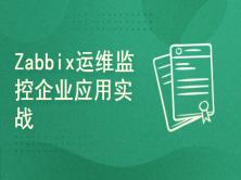运维监控平台zabbix企业应用实战教程【送配套图书】