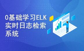 ELK大规模日志实时处理系统零基础学习与企业应用实践视频课程