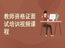 教师资格证面试培训视频课程