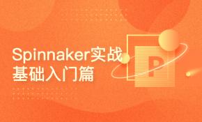 Spinnaker多云持续交付平台实践-基础篇