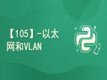 【105】-以太网和VLAN