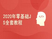 2020零基础JavaScript全套教程