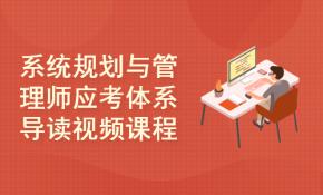 系统规划与管理师应考体系导读视频课程