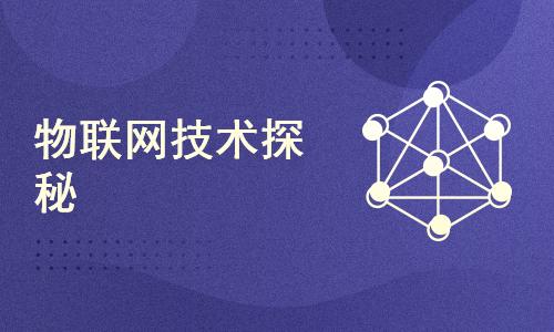 物联网科普:IOT物联网技术探秘