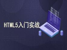 HTML5基础,基础课程【前端系列课程】