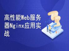 企业Web服务器Nginx应用实战视频课程【已更新】