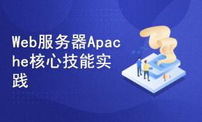 Web运维之Apache技能实战视频课程