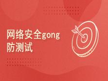 网络安全gong防测试