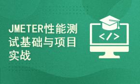 JMETER 性能测试基础与项目实战视频课程