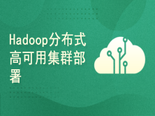 分布式hadoop集群部署实战(基于Cloudera CDH发行版)