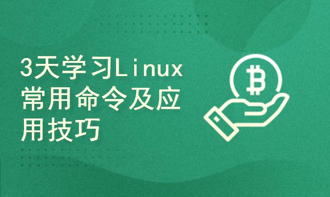 三天学习Linux常用命令及应用技巧视频教程