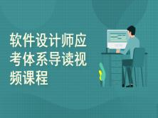 软件设计师应考体系导读视频课程