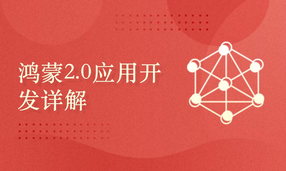 鸿蒙2.0应用开发详解