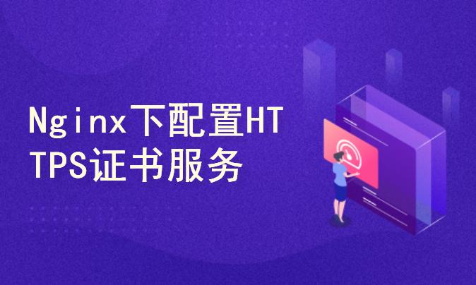 Nginx下配置HTTPS证书服务视频课程