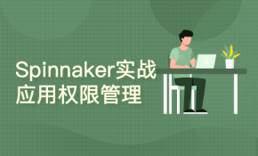 Spinnaker多云持续交付平台实践-应用管理篇