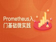 Prometheus入门基础微实践