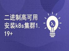二进制方式搭建高可用k8s集群1.19+