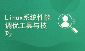 Linux系统性能调优工具与技巧