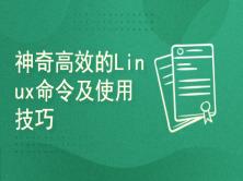 Linux常见命令应用实战及使用技巧实战视频课程