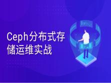 Ceph分布式存储运维实战
