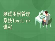 测试用例管理系统TestLink实战课程