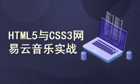 HTML5/CSS3实战