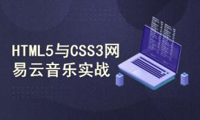 HTML5&CSS3实战2020(酷我音乐网站)