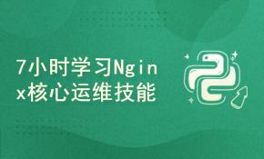 7小时学习Nginx运维核心技能视频课程