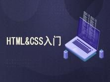 HTML&CSS网页制作,免费【杨胜强老师-前端系列课程】