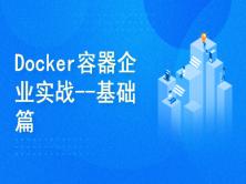 Docker容器企业实战--基础篇