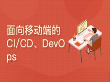 面向移动端的CI/CD、DevOps实践