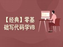 【经典】零基础写代码学VB