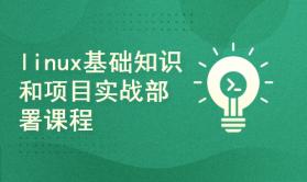 linux基础知识和项目实战部署课程