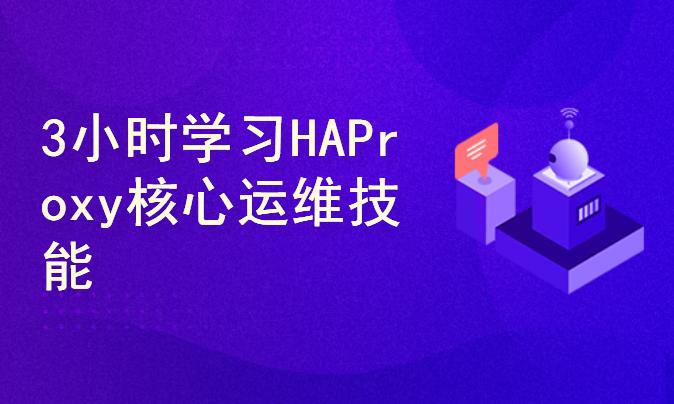 三小时学习HAProxy核心运维技能视频课程