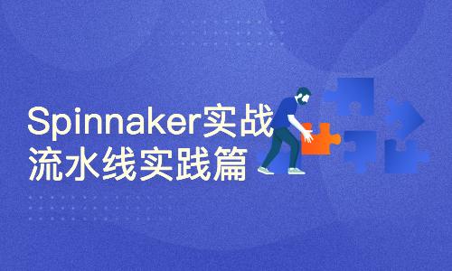 Spinnaker多云持续交付平台实践-流水线实践篇