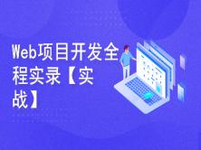 Web项目开发全程实录【实战】