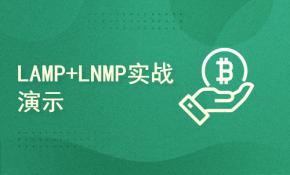Linux运维之LAMP/LNMP架构以及Discuz! X3.4论坛安装发布