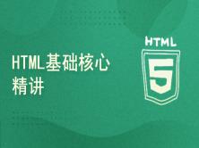 HTML基础核心精讲