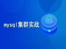 MySQL5.7企业集群MySQL主从 MHA MGR集群 读写分离 日常工作实战视频